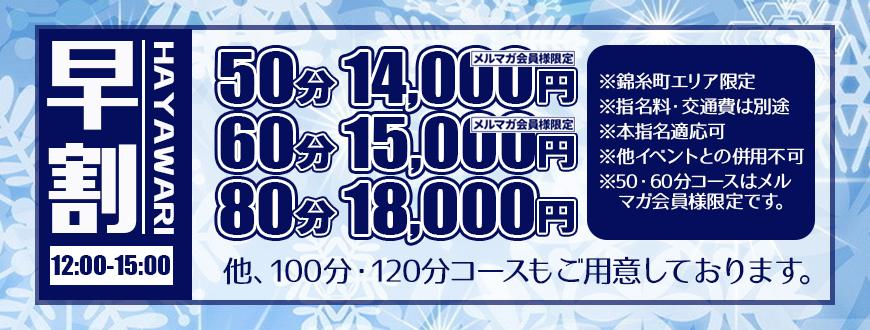 新イベント【早割り】