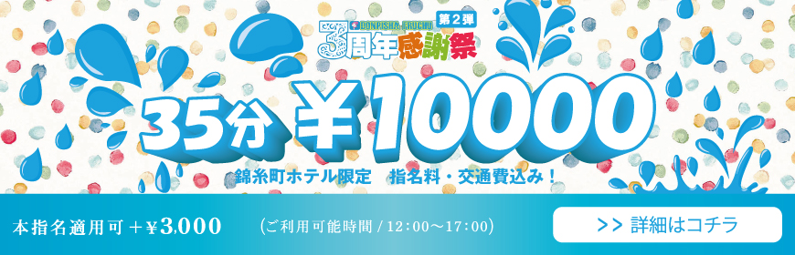 3周年祭イベント!35分¥10,000!!
