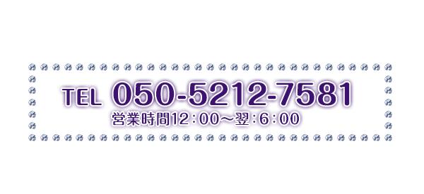 050-5212-7581